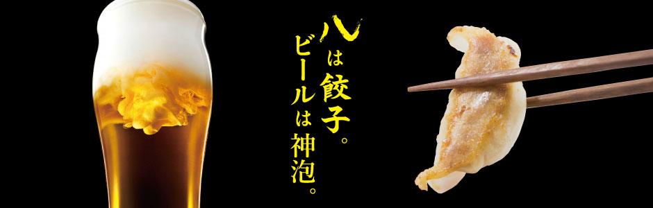 餃子とビールは日本の文化!それを共に究極の日本一レベルで!
